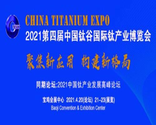 2021 Titanium Expo will be held in Baoji